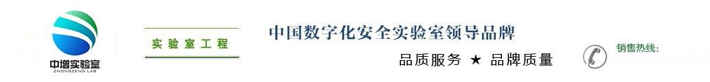 实验室家具,实验室规划方案,广州实验室家具,广州实验室规划方案--中增实验室设备